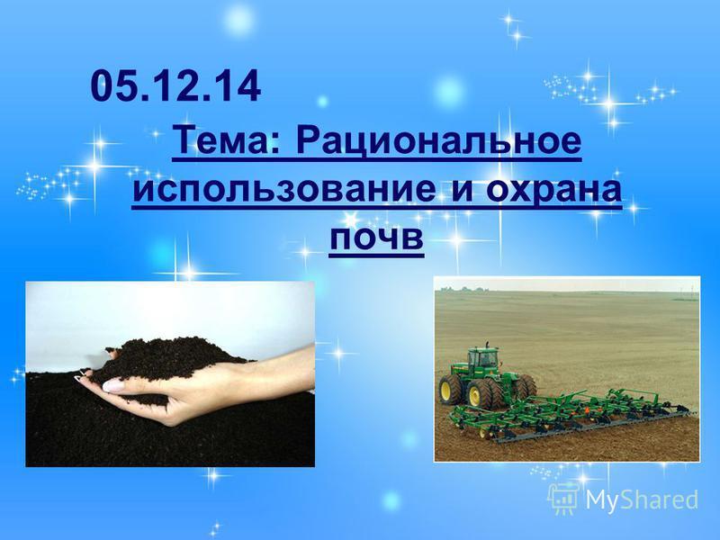 Тема: Рациональное использование и охрана почв 05.12.14