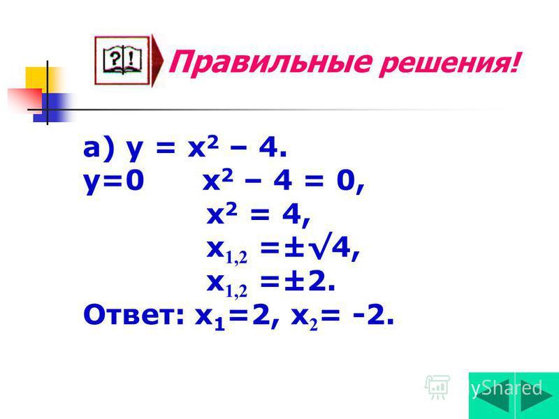 Задание 1. Найти нули квадратичной функции а) у = х 2 – 4; б) у = х 2 – х; в) у = 2 х 2 + х -1.
