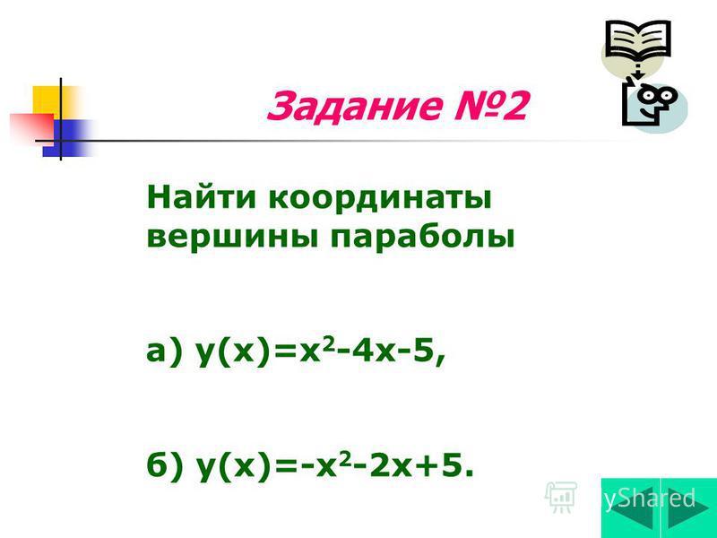 Правильные решения ! в) у = 2 х 2 + х – 1, у= 0, 2 х 2 + х - 1 = 0, D= 1 2 -4*2*(-1)=1+8=9, Ответ: х 1 =1/2, х 2 =-1.