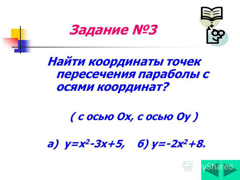 Внимание! Правильные решения! а) у(х)=х 2 -4 х-5 а=1,в=-4, у 0 =у(2)=2 2 -4*2-5= =4-8-5=-4-5=-9, (2;-9)-кординаты вершины параболы б) у(х)=-х 2 -2 х+5, а=-1, в=-2, у 0 =у(-1)=-(-1) 2 -2* (-1)+5=-1+2+5=-1+ +7=6; (-1;6)- корд. верш. параб.