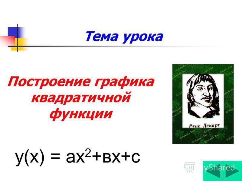 « Математика… выявляет порядок, симметрияииию и определённость, а это - важнейшие виды прекрасного.» Аристотель(384-322 до н.э.)- древнегреческий философ