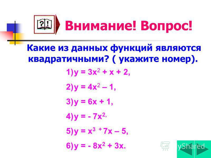 функция вида у(х)= ах 2 + в х + с, где а, в, с – заданные числа, а 0 х – независимая переменная у – зависимая переменная Квадратичной функцией называется (функция) (аргумент)