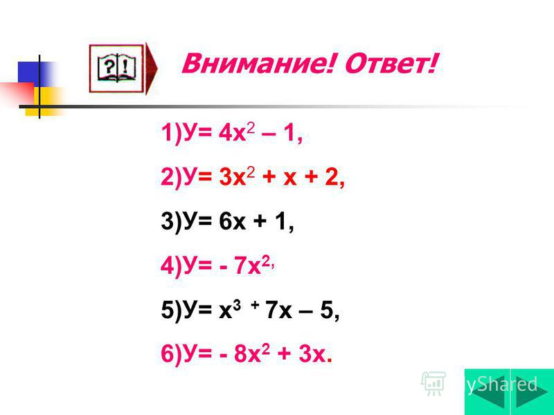 Внимание! Вопрос! Какие из данных функций являются квадратичными? ( укажите номер). 1)у = 3 х 2 + х + 2, 2)у = 4 х 2 – 1, 3)у = 6 х + 1, 4)у = - 7 х 2, 5)у = х 3 + 7 х – 5, 6)у = - 8 х 2 + 3 х.