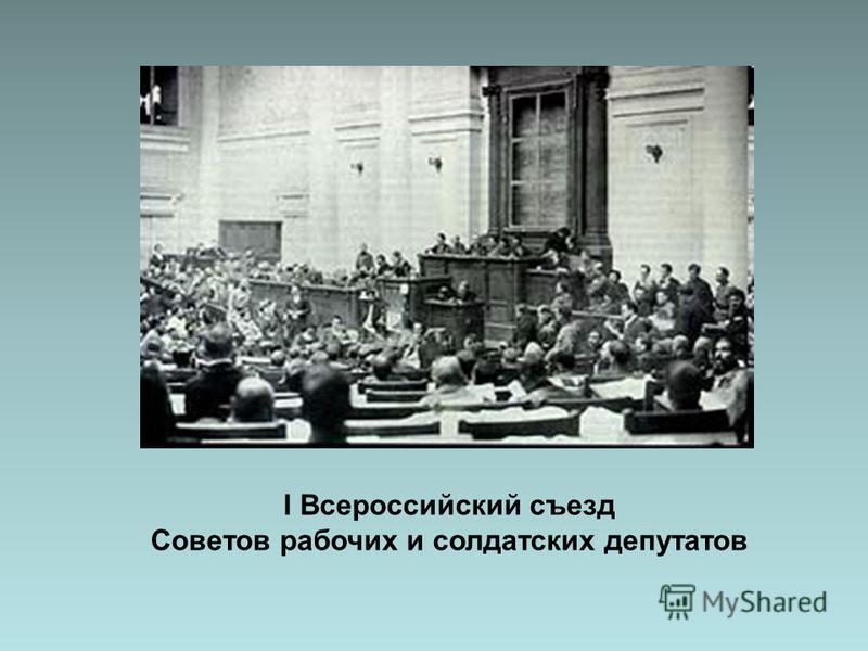 I Всероссийский съезд Советов рабочих и солдатских депутатов