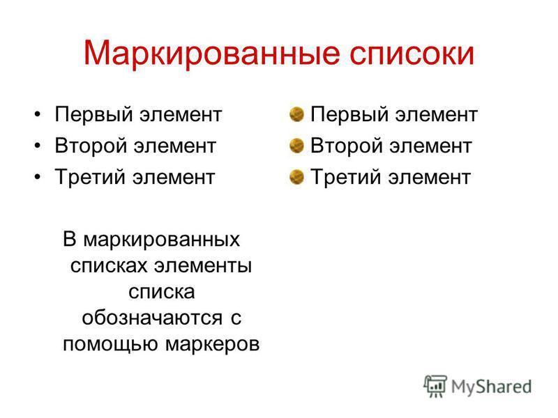 Маркированные списоки Первый элемент Второй элемент Третий элемент В маркированных списках элементы списка обозначаются с помощью маркеров Первый элемент Второй элемент Третий элемент