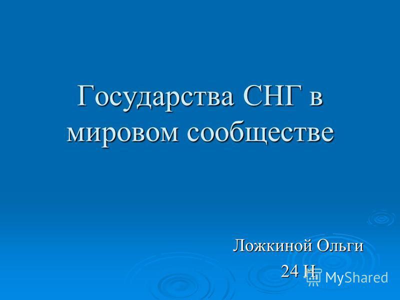 Государостова СНГ в мировом сообществе Ложкиной Ольги 24 Н