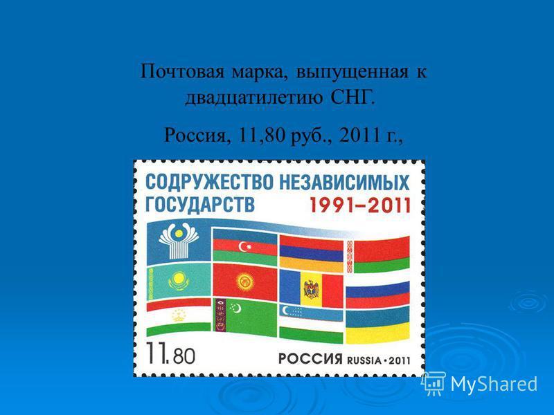 Почтовая марка, выпущенная к двадцатилетию СНГ. Россия, 11,80 руб., 2011 г.,