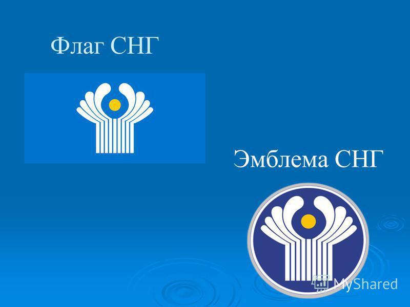 Флаг СНГ Эмблема СНГ