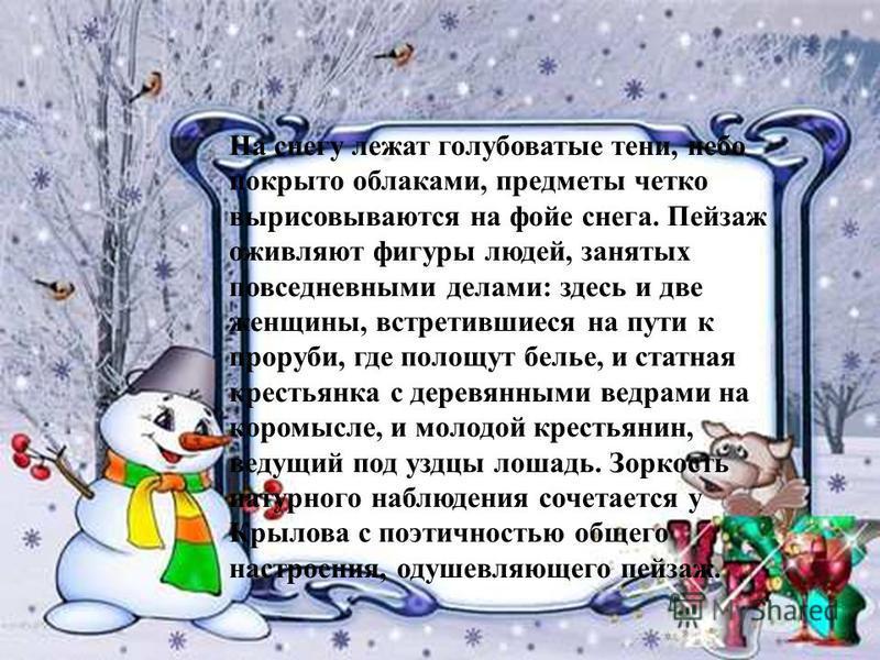 На снегу лежат голубоватые тени, небо покрыто облаками, предметы четко вырисовываются на фойе снега. Пейзаж оживляют фигуры людей, занятых повседневными делами: здесь и две женщины, встретившиеся на пути к проруби, где полощут белье, и статная кресть