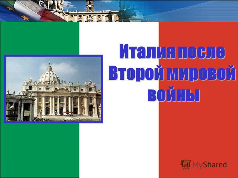 Италия после Второй мировой войны войны