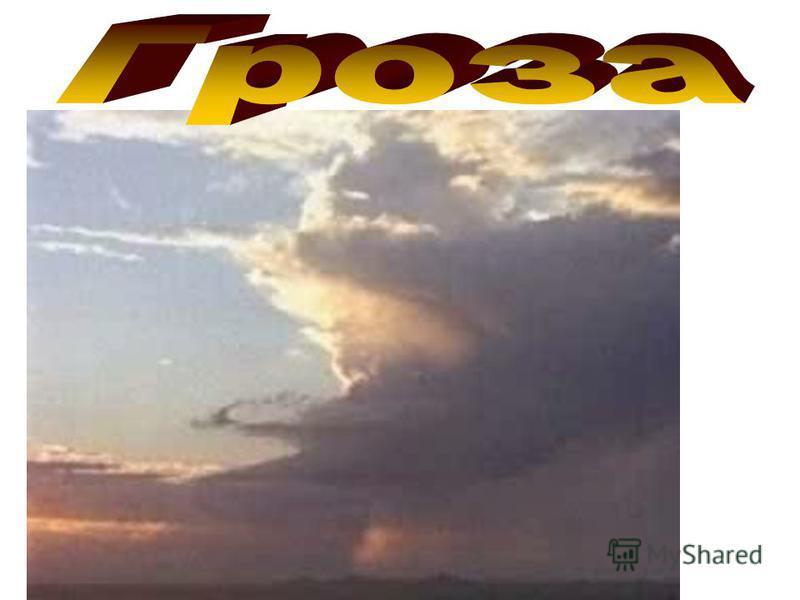 ГРОЗА атмосферное явление, при котором в кучево- дождевых облаках или между облаком и земной поверхностью возникают молнии.