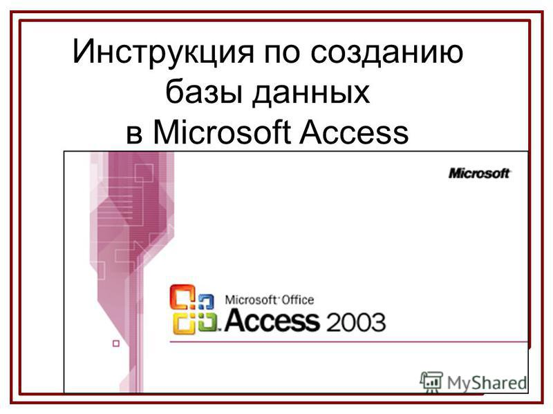 Инструкция по созданию базы данных в Microsoft Access