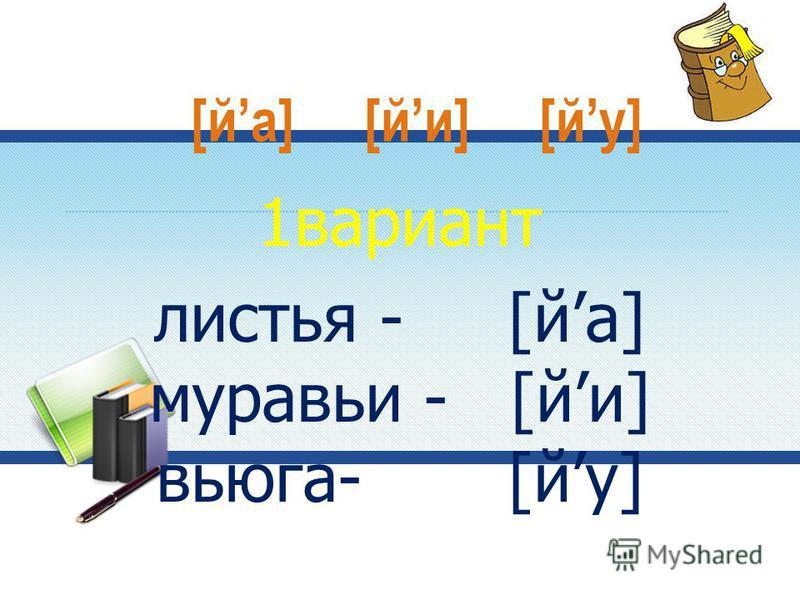 задание по русскому языку с ь знаком