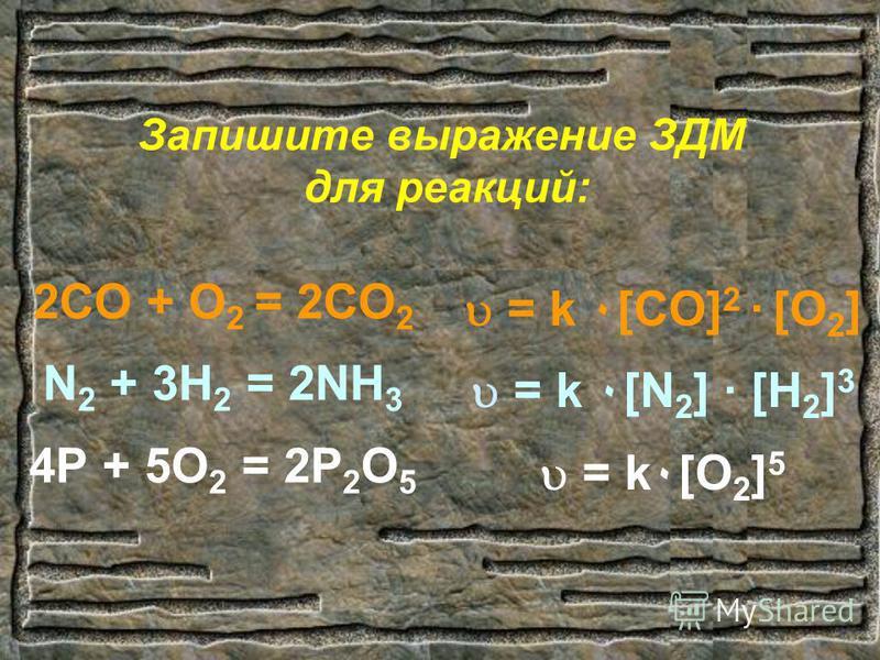 Запишите выражение ЗДМ для реакций: 2СО + О 2 = 2СО 2 N 2 + 3H 2 = 2NH 3 4P + 5O 2 = 2P 2 O 5 = k٠ [СО] 2 [О 2 ] = k٠ [N 2 ] [H 2 ] 3 = k٠[O 2 ] 5