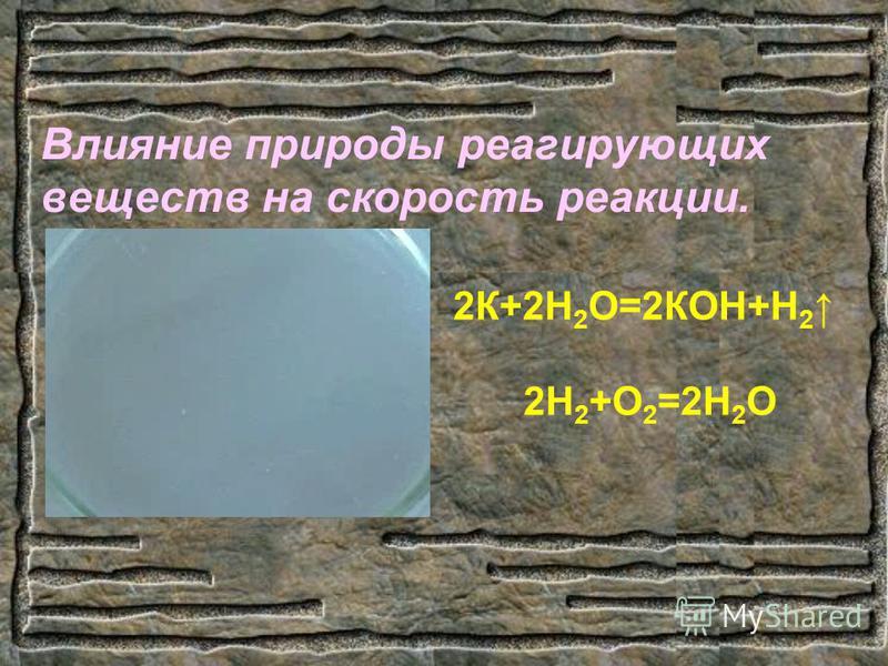 Влияние природы реагирующих веществ на скорость реакции. 2К+2Н 2 О=2КОН+Н 2 2Н 2 +О 2 =2Н 2 О