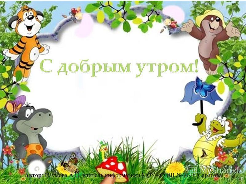 Автор: Наумова А.П. учитель информатики МОУ «СОШ 60» г. Саратова
