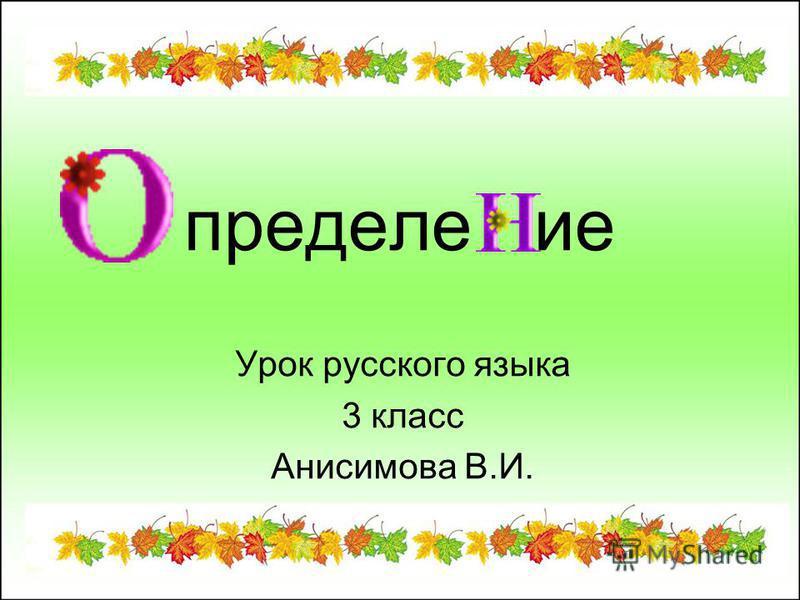 пределе ие Урок русского языка 3 класс Анисимова В.И.