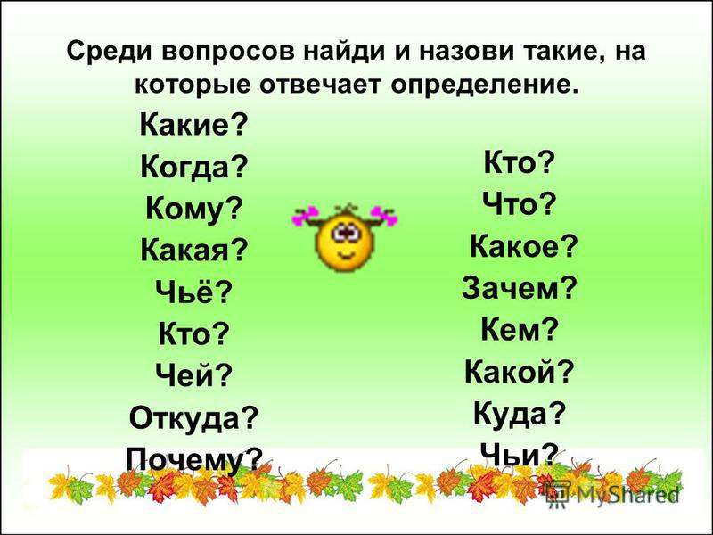 Среди вопросов найди и назови такие, на которые отвечает определение. Какие? Когда? Кому? Какая? Чьё? Кто? Чей? Откуда? Почему? Кто? Что? Какое? Зачем? Кем? Какой? Куда? Чьи?