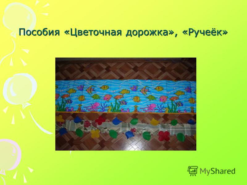 Пособия «Цветочная дорожка», «Ручеёк»