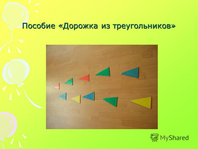 Пособие «Дорожка из треугольников»