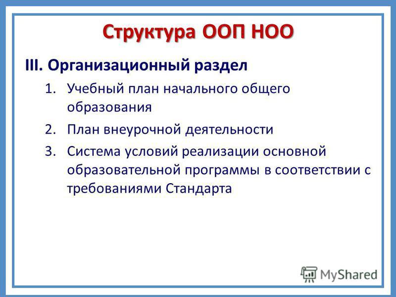 Структура ООП НОО III. Организационный раздел 1. Учебный план начального общего образования 2. План внеурочной деятельности 3. Система условий реализации основной образовательной программы в соответствии с требованиями Стандарта