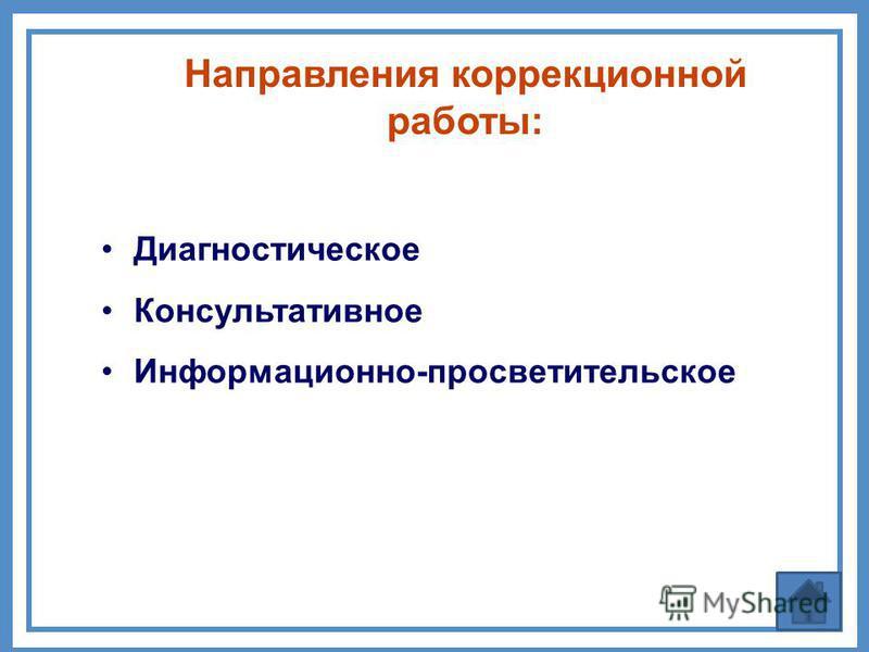 Направления коррекционной работы: Диагностическое Консультативное Информационно-просветительское