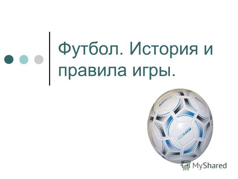 Футбол. История и правила игры.