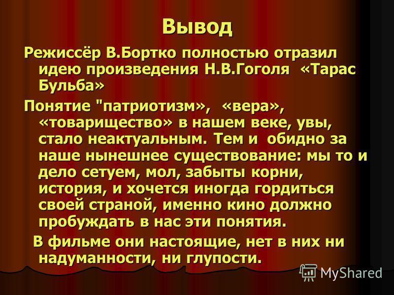 Вывод Режиссёр В.Бортко полностью отразил идею произведения Н.В.Гоголя «Тарас Бульба» Понятие