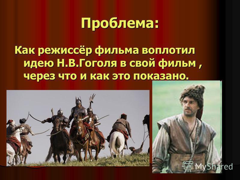 Проблема: Как режиссёр фильма воплотил идею Н.В.Гоголя в свой фильм, через что и как это показано.