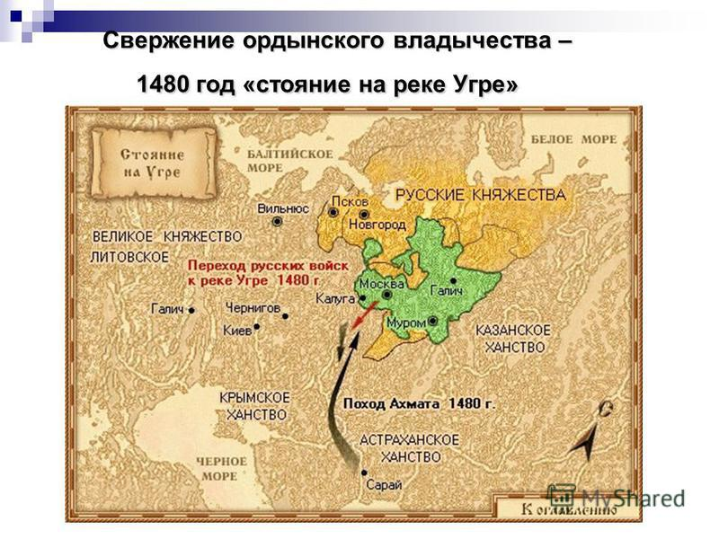 Свержение ордынского владычества – 1480 год «стояние на реке Угре»