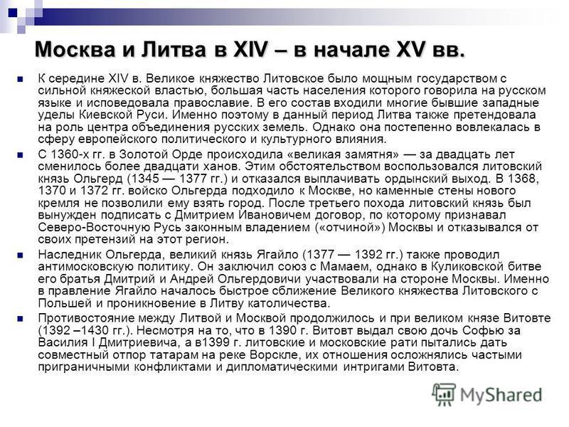 Москва и Литва в XIV – в начале XV вв. К середине XIV в. Великое княжество Литовское было мощным государством с сильной княжеской властью, большая часть населения которого говорила на русском языке и исповедовала православие. В его состав входили мно
