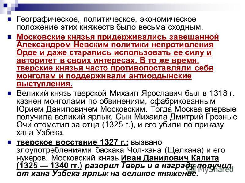 Географическое, политическое, экономическое положение этих княжеств было весьма сходным. Московские князья придерживались завещанной Александром Невским политики непротивления Орде и даже старались использовать ее силу и авторитет в своих интересах.
