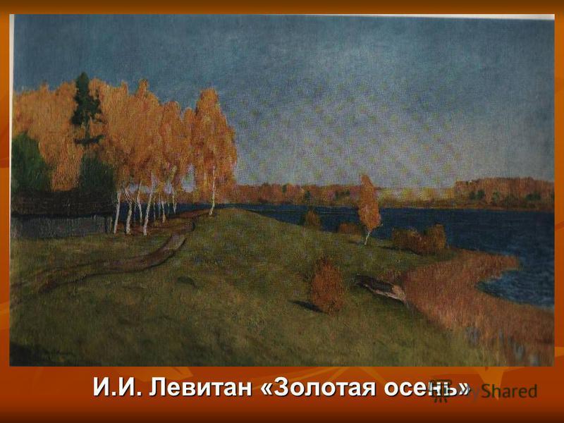 Многие русские художники писали картины об осени. Многие русские художники писали картины об осени. Это : Левитан, Поленов, Серов и другие. Это : Левитан, Поленов, Серов и другие.