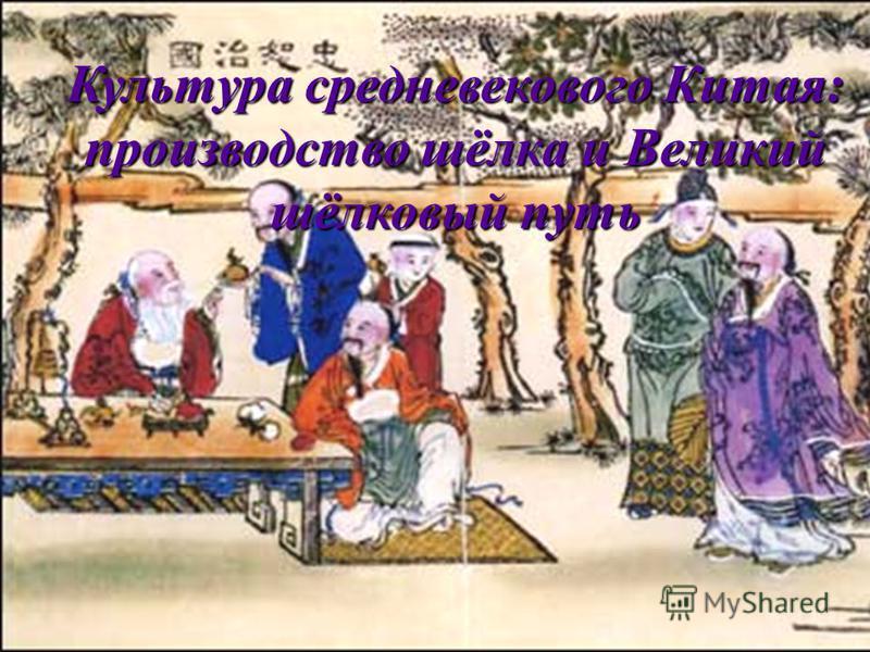 Культура средневекового Китая: производство шёлка и Великий шёлковый путь