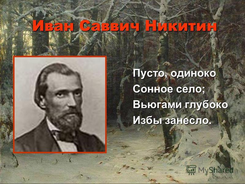 Иван Саввич Никитин Пусто, одиноко Сонное село; Вьюгами глубоко Избы занесло.
