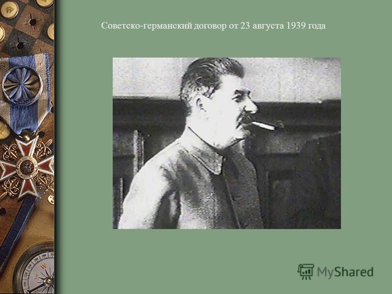 Советско-германский договор от 23 августа 1939 года