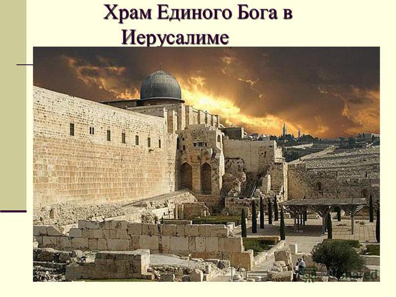 Храм Единого Бога в Иерусалиме Храм Единого Бога в Иерусалиме