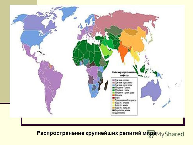 Распространение крупнейших религий мира