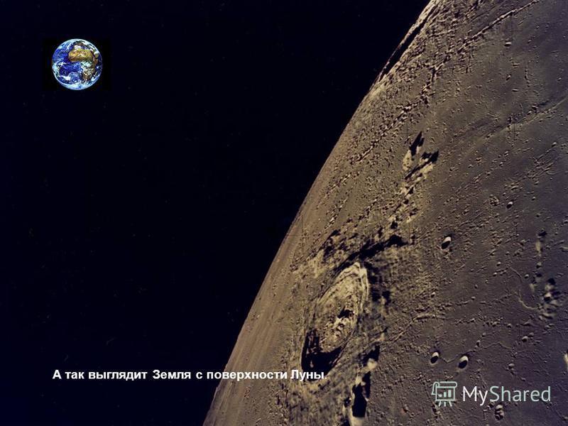 А так выглядит Земля с поверхности Луны.