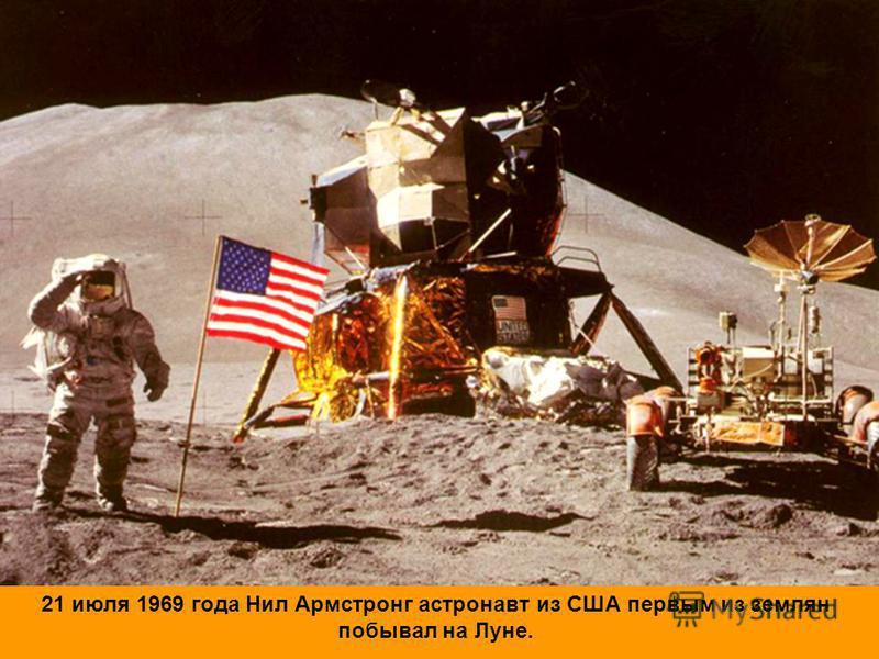 21 июля 1969 года Нил Армстронг астронавт из США первым из землян побывал на Луне.