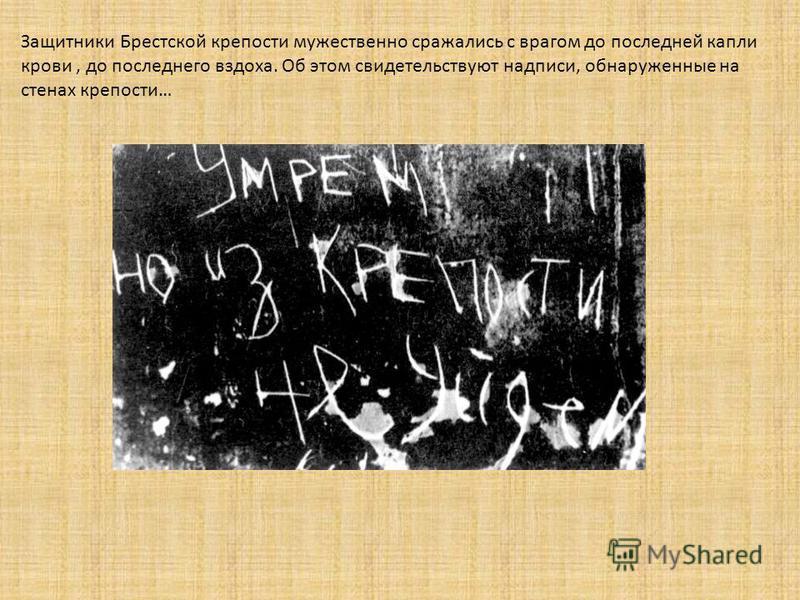 Защитники Брестской крепости мужественно сражались с врагом до последней капли крови, до последнего вздоха. Об этом свидетельствуют надписи, обнаруженные на стенах крепости…