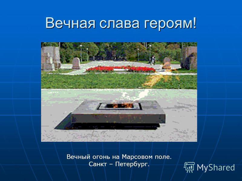 Вечная слава героям! Вечный огонь на Марсовом поле. Санкт – Петербург.