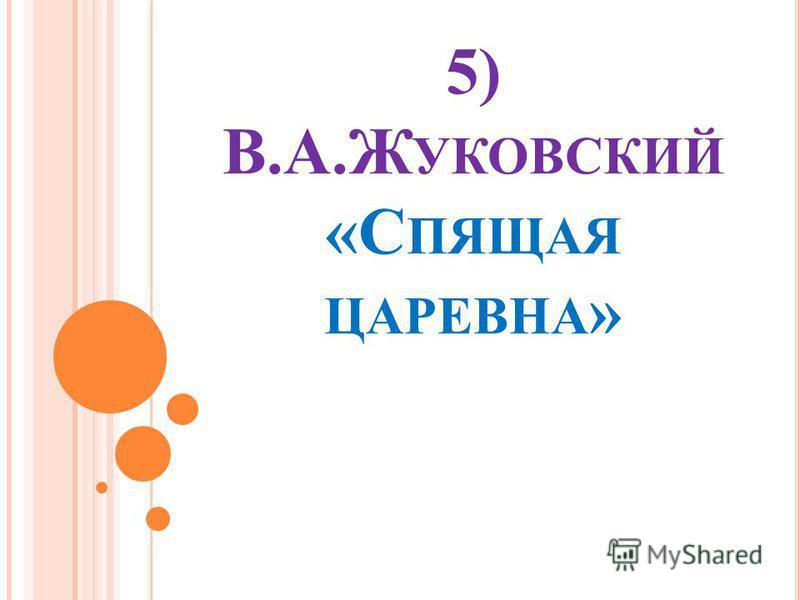 5) В.А.Ж УКОВСКИЙ «С ПЯЩАЯ ЦАРЕВНА »
