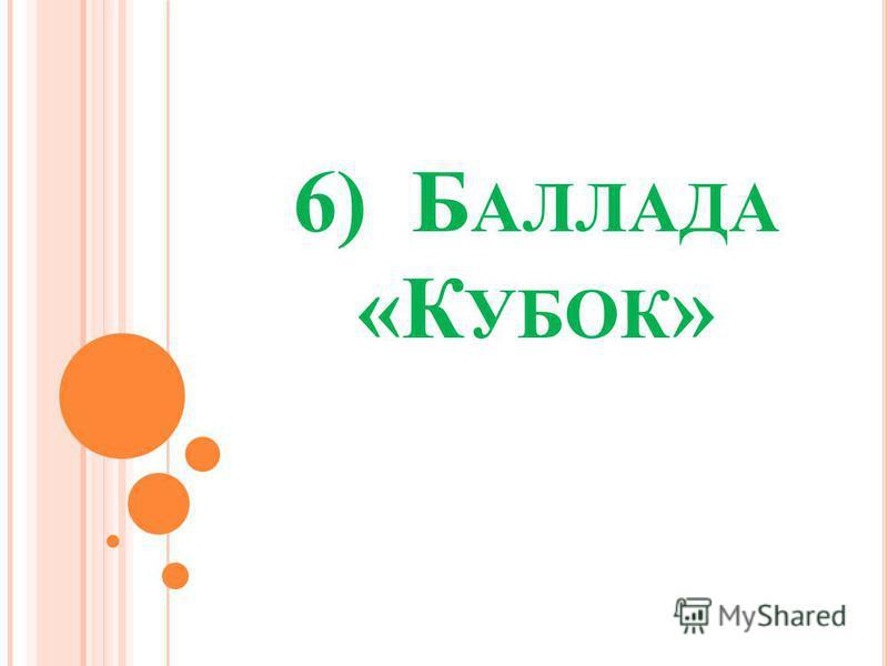 6) Б АЛЛАДА «К УБОК »