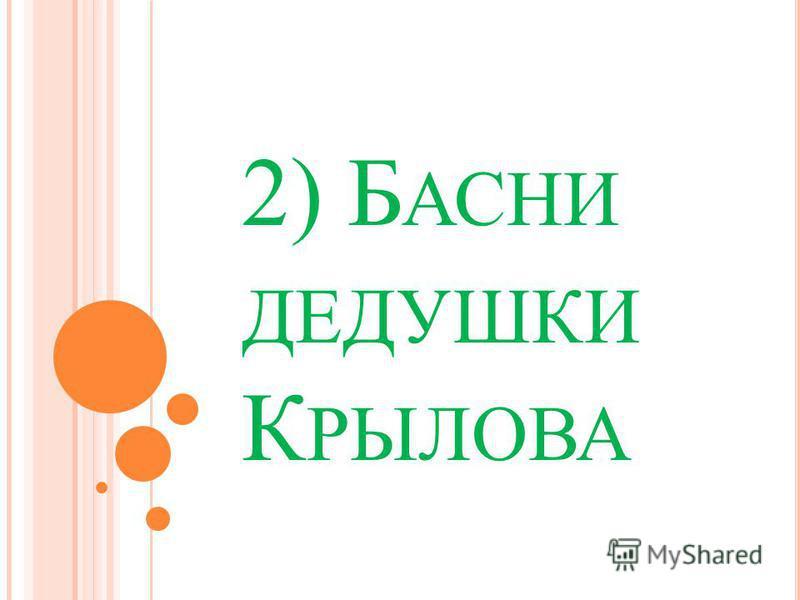2) Б АСНИ ДЕДУШКИ К РЫЛОВА