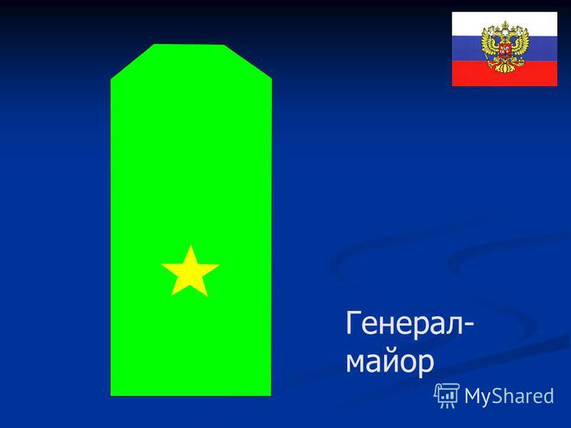 Генерал- майор