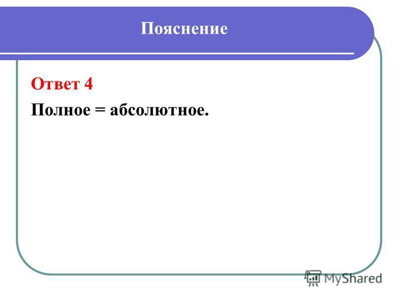 Пояснение Ответ 4 Полное = абсолютное.