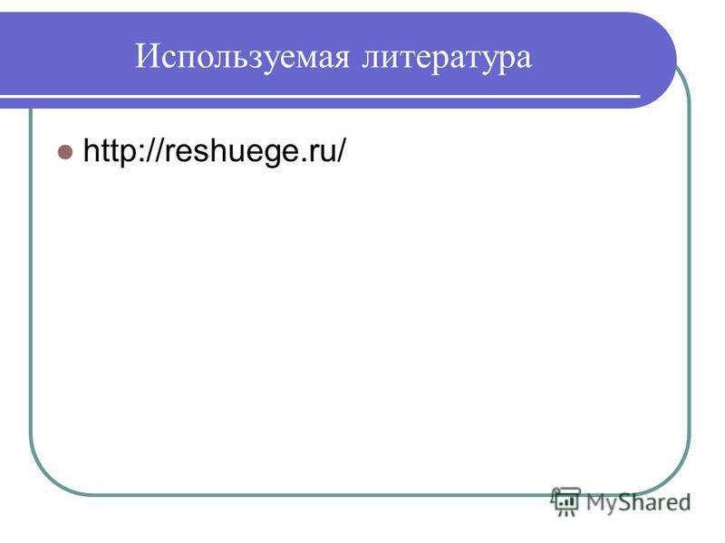 Используемая литература http://reshuege.ru/