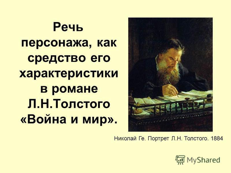 Речь персонажа, как средство его характеристики в романе Л.Н.Толстого «Война и мир». Николай Ге. Портрет Л.Н. Толстого. 1884