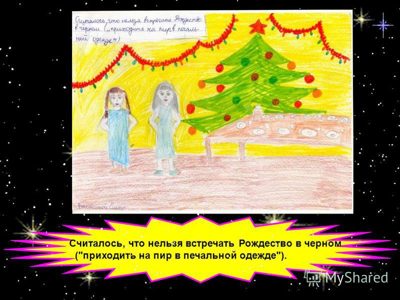 Считалось, что нельзя встречать Рождество в черном (приходить на пир в печальной одежде).